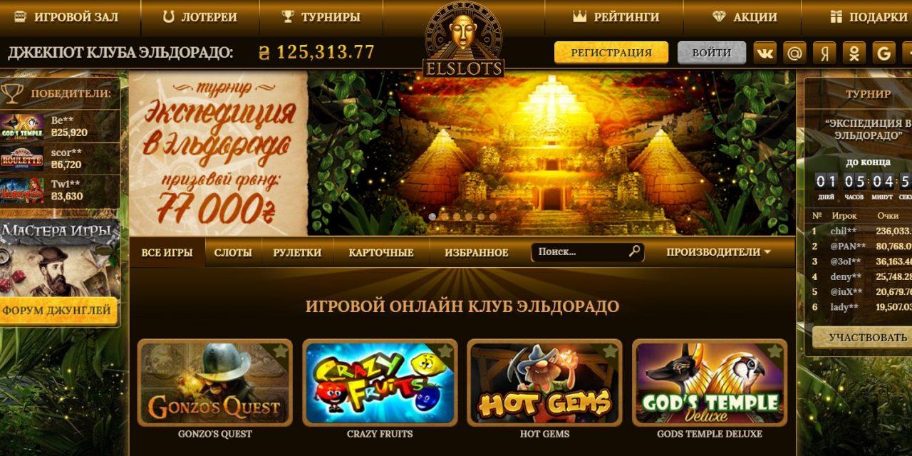Казино Elslots в Украине