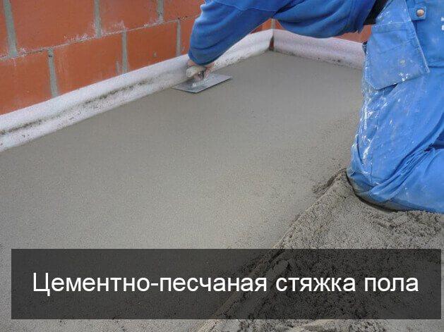 Стоит ли делать цементно-песчаную стяжку пола?